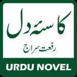 Kassa e Dil by Riffat Siraj - Urdu Novel icon