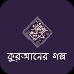 কুরআনের গল্প ও ইসলামের ঘটনা Al Quran Story Bangla icon