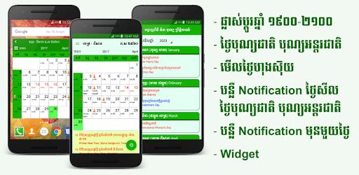 Khmer Lunar Calendar pc screenshot