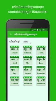 Khmer Lunar Calendar APK screenshot 1