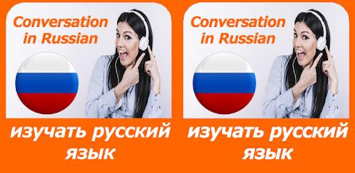 learn Russian language - audio text dialogs pc screenshot