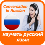 learn Russian language - audio text dialogs APK icon
