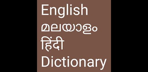 English to Malayalam and Hindi pc screenshot