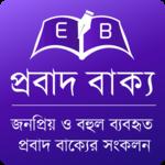 প্রবাদ বাক্য (Bengali Proverb) icon
