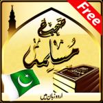 Sahih Muslim Hadith (Urdu) icon