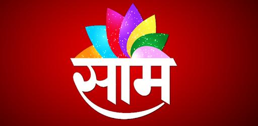 Saam TV pc screenshot