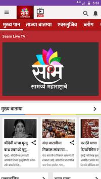 Saam TV APK screenshot 1
