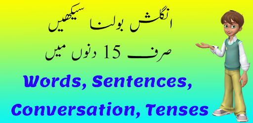 Advanced English Urdu Learning pc screenshot