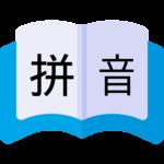 拼音查询-Find Pinyin icon
