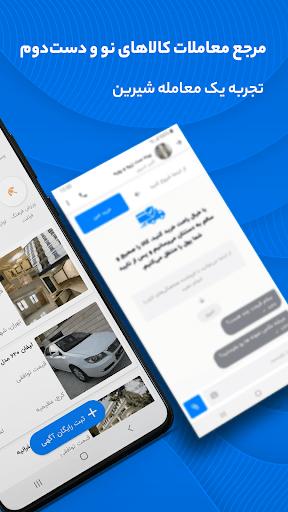 شیپور: خرید و فروش خودرو، ملک، استخدام   Sheypoor APK screenshot 1