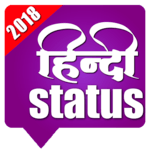 Hindi Status icon
