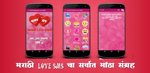 Phakt Prem (Marathi Love SMS) pc screenshot