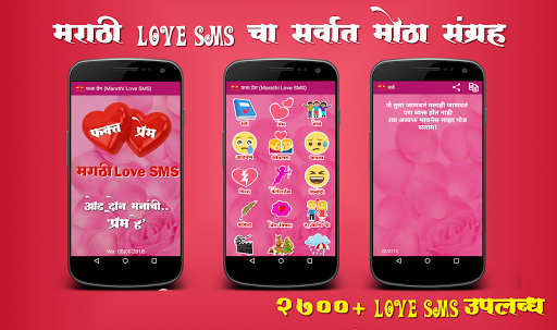 Phakt Prem (Marathi Love SMS) APK screenshot 1