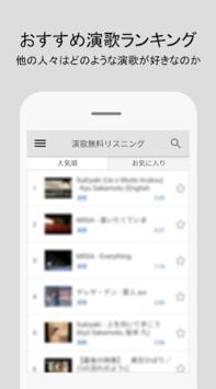 Free Enka Listening - Free Enka Application APK screenshot 1