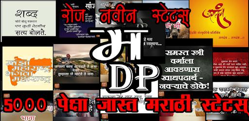 Marathi Status DP - Latest Images, Video,Jokes pc screenshot