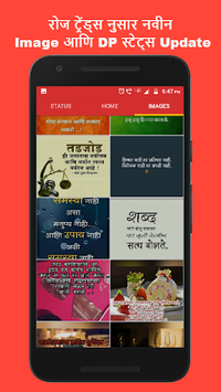 Marathi Status DP - Latest Images, Video,Jokes APK screenshot 1