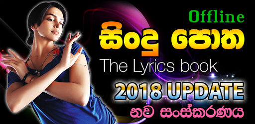 Sindu Potha -Sinhala Sri Lanka Songs Lyrics book pc screenshot