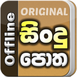 Sindu Potha -Sinhala Sri Lanka Songs Lyrics book APK icon
