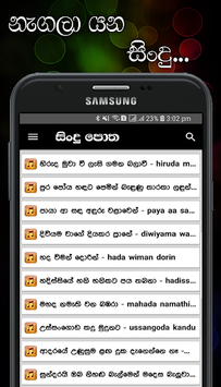 Sindu Potha -Sinhala Sri Lanka Songs Lyrics book APK screenshot 1