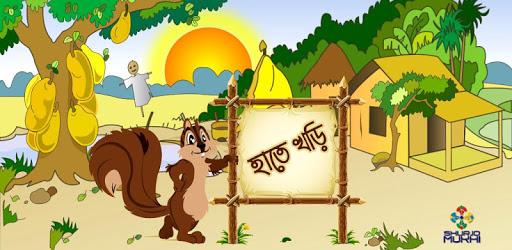 হাতে খড়ি (Bangla Alphabet) pc screenshot