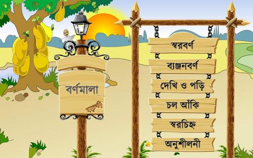 হাতে খড়ি (Bangla Alphabet) APK screenshot 1