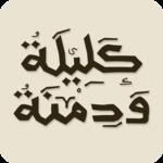 Kalila and Dimna -كليلة و دمنة icon
