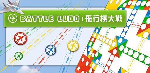 Battle Ludo pc screenshot
