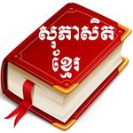 Khmer Proverb SK for pc icon