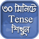 English Tense Learn In Bengali icon