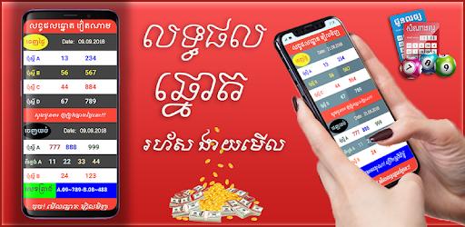 Khmer VN Lottery Result 2018 pc screenshot