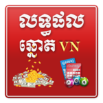 Khmer VN Lottery Result 2018 icon