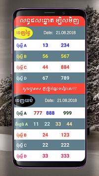 Khmer VN Lottery Result 2018 APK screenshot 1