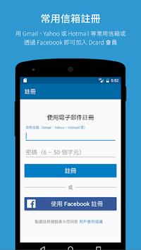 Dcard - 台灣最大的匿名社群 pc screenshot 1