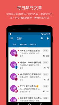 Dcard - 台灣最大的匿名社群 pc screenshot 2