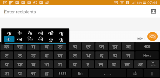 Sparsh Marathi Keyboard for Windows PC - Free Download