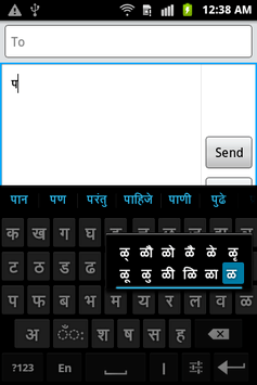Sparsh Marathi Keyboard APK screenshot 1