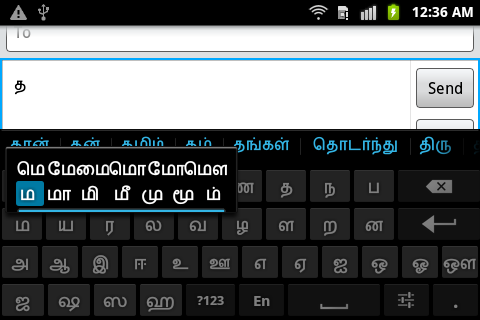 Sparsh Tamil Keyboard APK screenshot 1