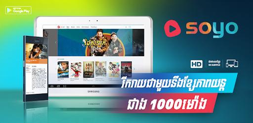 Soyo (Cambodia) pc screenshot