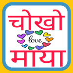 Chokho Maya (App For True Lovers) icon