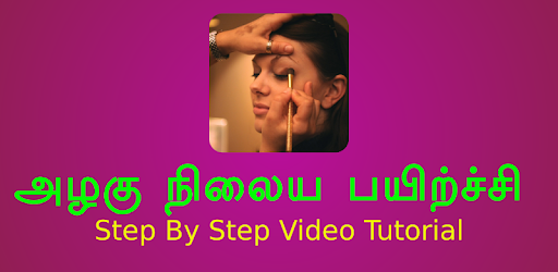Use Beauty Parlour Course Tamil / தமிழ் PC on Windows with