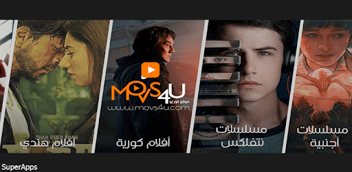Movs4u | موفيز فور يو | مشاهدة الافلام مباشرة pc screenshot