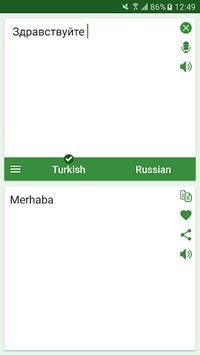 Turkish - Russian Translator APK screenshot 1