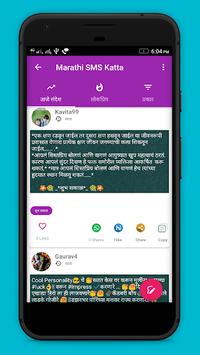 Marathi SMS Katta 2018 - Jokes, Status, DP, Love APK Download For Free