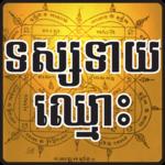 Kh-Fortune Teller Pro icon