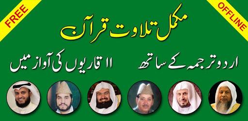 Quran Pak with Urdu translation,free offline audio pc screenshot