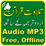 Quran Pak with Urdu translation,free offline audio icon