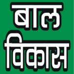 CHILD DEVELOPMENT IN HINDI icon