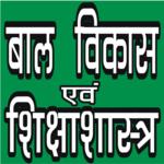 CHILD DEVELOPMENT (BALVIKASH) IN HINDI icon