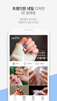 Gelato - Best Nail Art Design APK screenshot 1