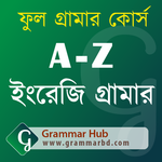 A-Z ইংরেজি গ্রামার (English Grammar) icon